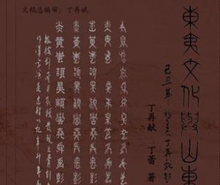 中国文明发展史上的重大贡献——记著名东夷文化学者丁再献