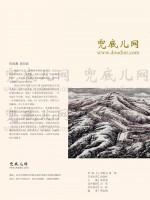 兜底儿网画谱 李盛林观山悟道(2012)