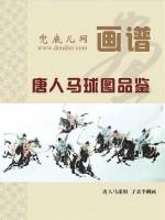 兜底儿网画谱 子柔李刚唐人马球图品鉴(册页)