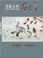 兜底儿网画谱 张永权辛卯画兔(2011)