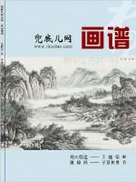 兜底儿网画谱 王健梁观山悟道(2012)
