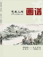 兜底儿网画谱 朱仕明观山悟道(2012)