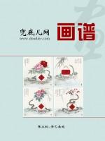兜底儿网画谱 张永权癸巳画蛇(2013)