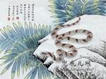 张永权生肖:蛇年画蛇(2013)