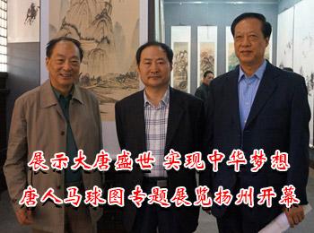 展示大唐盛世 实现中华梦想 子柔李刚唐人马球图扬州开展