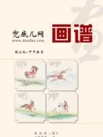 兜底儿网画谱 张永权甲午画马(2014)
