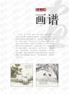 张永权 羊年画羊 (3)