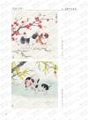 张永权 羊年画羊 (21)