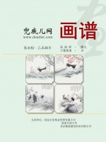 兜底儿网画谱 张永权乙未画羊(2015)