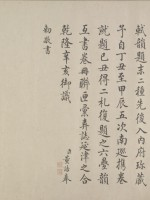 宋 林逋书自书诗卷