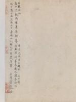唐 冯承素(传)摹兰亭序帖卷