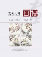 兜底儿网画谱 张永权丙申画猴(2016)