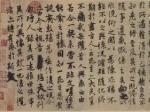 兰亭集序传世摹本的几个版本