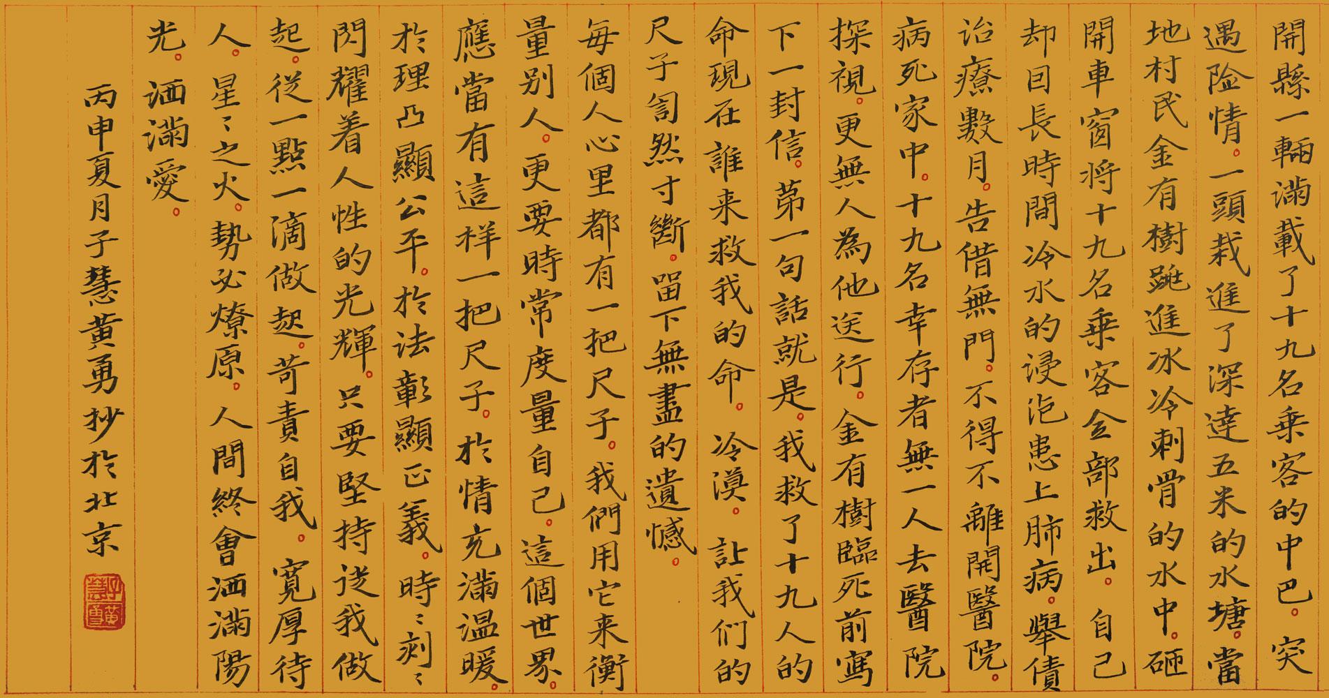 Image result for 《说尺子》