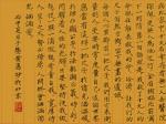 子慧黄勇:楷书高考满分作文《说尺子》