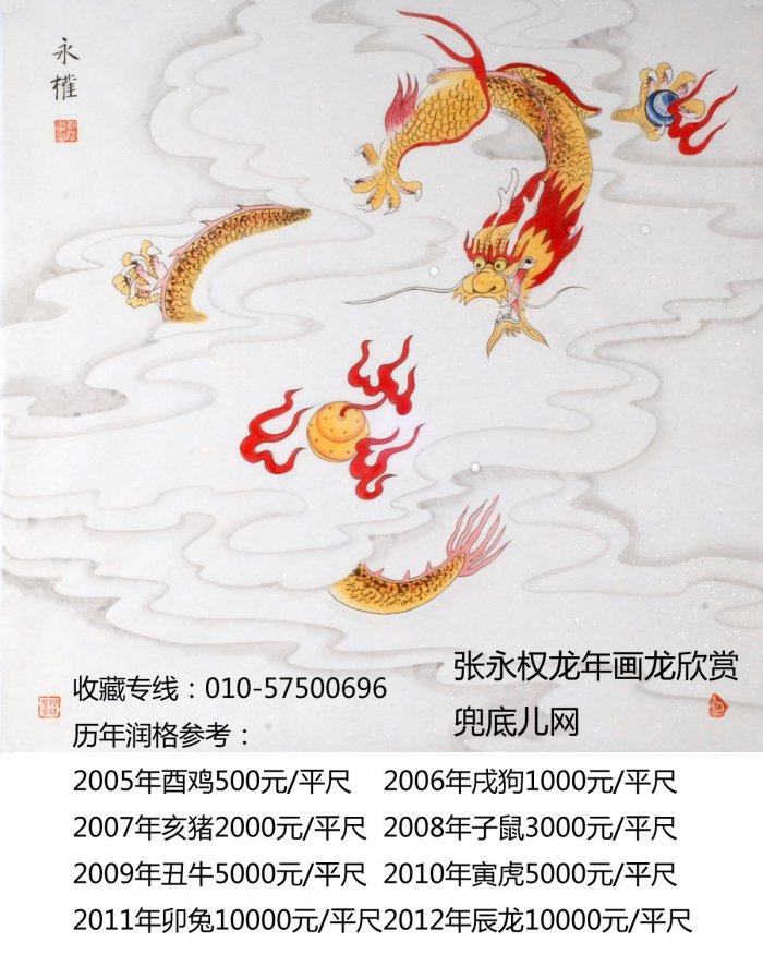 张永权画生肖龙-张永权画龙网展-兜底展厅兜底儿网